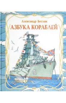 Александр Беслик: Азбука кораблей