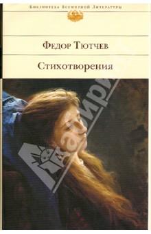Федор Тютчев. Стихотворения. Издательство: Эксмо, 2012 г.