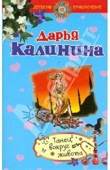 Танец вокруг живота - Дарья Калинина