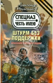 Штурм без поддержки - Александр Тамоников