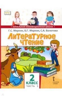 Литературное чтение: учебник для 2 класса в 2-х частях. Часть 1. ФГОС - Меркин, Меркин, Болотова