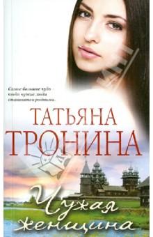 Чужая женщина - Татьяна Тронина