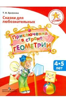 Успех. Сказки для любознательных. Приключения в стране Геометрия: пособие для детей 4-5 лет - Тамара Ерофеева