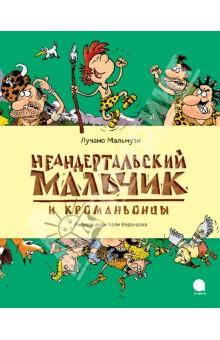 Лучано Мальмузи - Неандертальский мальчик и Кроманьонцы обложка книги