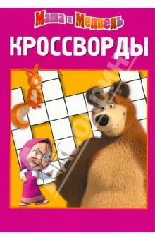 Сборник кроссвордов Маша и Медведь (№ 1231) - Александр Кочаров
