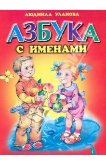 Людмила Уланова: Азбука с именами