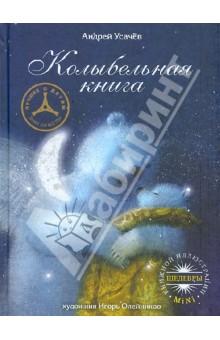 Колыбельная книга - Андрей Усачев