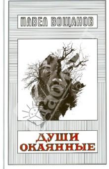 Души окаянные - Павел Вощанов