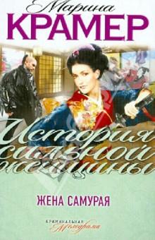 Жена самурая - Марина Крамер