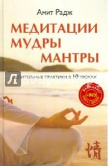 Медитации. Мудры. Мантры. Целительные практики в 10 уроках (+DVD) - Амит Радж