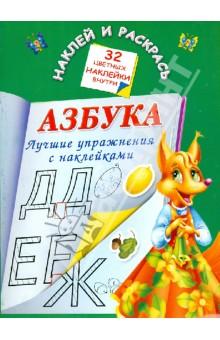 В.Г. Дмитриева: Азбука. Лучшие упражнения с наклейками