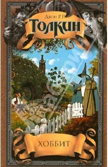Хоббит. Приключения Тома Бомбадила. Фермер Джайлс из Хэма. Кузнец из Большого Вуттона - Толкин Джон Рональд Руэл