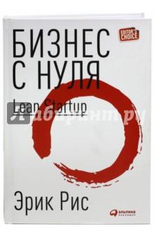 Бизнес с нуля: Метод Lean Startup для быстрого тестирования идей и выбора бизнес-модели - Эрик Рис изображение обложки