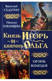 Князь Игорь и княгиня Ольга. Огонь возмездия - Седугин, Павлищева