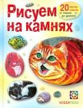 Дарья Огнева - Рисуем на камнях обложка книги