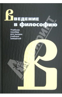 Купить Фролов, Борзенков, Араб-Оглы: Введение в философию. Учебное пособие для вузов ISBN: 978-5-902764-16-8