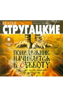 Купить аудиокнигу: Аркадий и Борис Стругацкие. Понедельник начинается в субботу (повесть, читает Владимир Левашев, на диске)