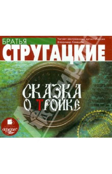 Купить аудиокнигу: Аркадий и Борис Стругацкие. Сказка о Тройке (повесть, читает Левашёв В. , на диске)