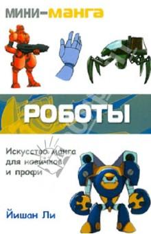 Мини-манга: роботы. Карманный справочник по рисованию - Йишан Ли