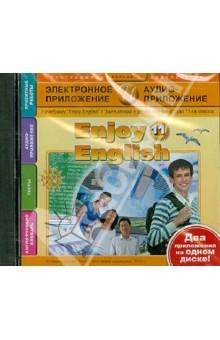 Enjoy English. 11 класс. Электронное приложение + Аудиоприложение (CDmp3)