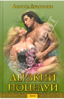 Дерзкий поцелуй - Алисса Джонсон