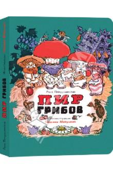 Пир грибов - Рема Петрушанская