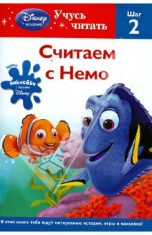 Считаем с Немо. Шаг 2 (Finding Nemo)
