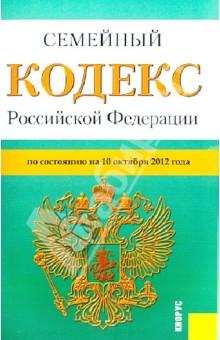 Семейный кодекс Российской Федерации по состоянию на 10 октября 2012 года