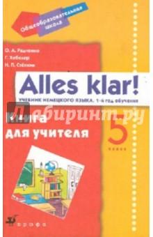 Alles Klar! 5 класс (1-й год обучения). Книга для учителя - Радченко, Хебелер, Степкин