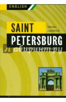 Санкт-Петербург. Тексты и упражнения. Книга 2 - Марина Гацкевич