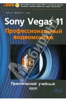 SONY VEGAS PRO 11. Профессиональный видеомонтаж. Практический учебный курс (+DVD) - Холл, Прокди