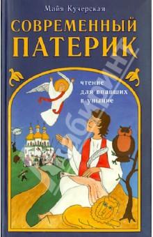 Современный патерик. Чтение для впавших в уныние - Майя Кучерская