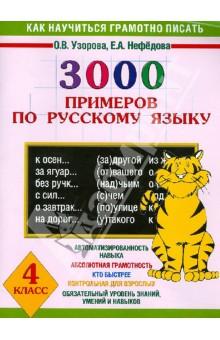 Узорова, Нефедова - Как научиться грамотно писать. 4 класс. 3000 примеров по русскому языку обложка книги