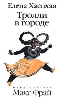Тролли в городе - Елена Хаецкая