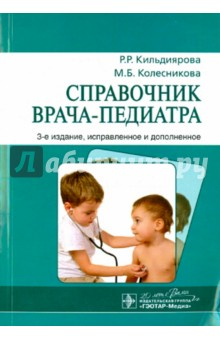 Справочник врача-педиатра - Кильдиярова, Колесникова