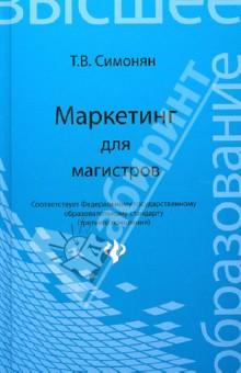 Маркетинг для магистров. Учебное пособие - Татьяна Симонян