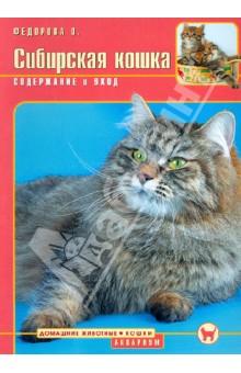 Сибирская кошка. Содержание и уход - Ольга Федорова