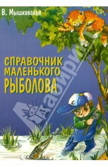 Справочник маленького рыболова - Марина Мышковская
