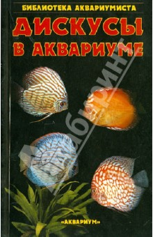 Дискусы в аквариуме - Ганс Майланд