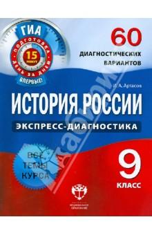 ГИА История России. 9 класс. 60 диагностических вариантов - Игорь Артасов