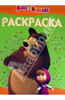 Раскраска-люкс Маша и Медведь (№1224)