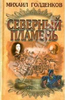 Северный пламень - Михаил Голденков