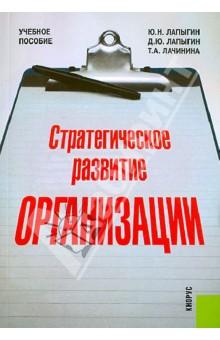 Купить Лапыгин, Лапыгин, Лачинина: Стратегическое развитие организации ISBN: 978-5-406-02775-2