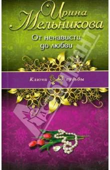 От ненависти до любви - Ирина Мельникова