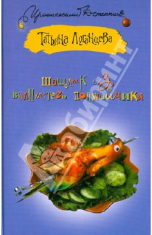 Купить Татьяна Луганцева: Шашлык из волнистого попугайчика ISBN: 978-5-271-44080-9