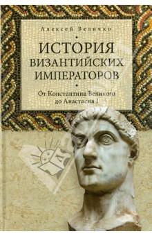История византийских императоров. От Константина Великого до Анастасия I - Алексей Величко
