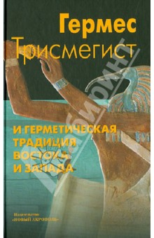 Гермес Трисмегист и герметическая традиция Востока и Запада - Трисмегист Гермес