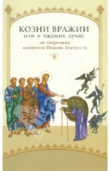 Козни вражии или о падших духах по творениям святителя Иоанна Златоуста