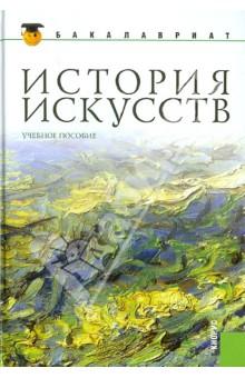 История искусств. Учебник - Драч, Паниотова