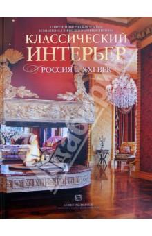 Классический интерьер. Россия XXI век. Современная русская усадьба